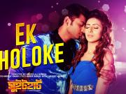 Ek Jholoke Sweetheart Movie Song