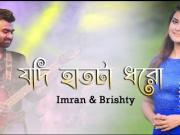 Jodi Hatta Dhoro [2017] By Imran & Bristy - 720p HD